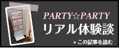 PARTY☆PARTYリアル体験談