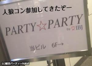 婚活パーティー ゲーム