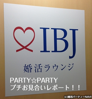 PARTY☆PARTYプチお見合いレポート