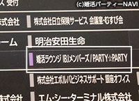 PARTY☆PARTYの