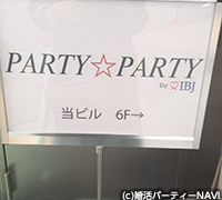 PARTY☆PARTYの看板