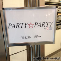 PARTY☆PARTYの案内