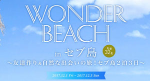 PARTY☆PARTY「WONDER BEACHinセブ島」