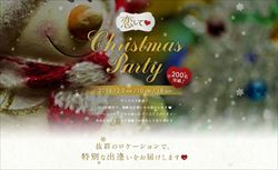partypartyのクリスマス婚活パーティー2016年版